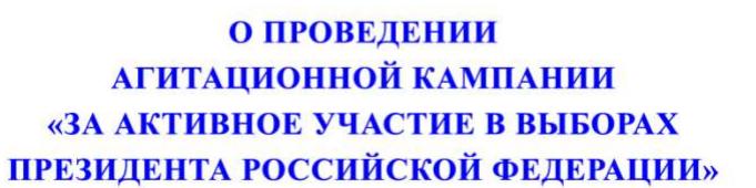 Методические рекомендации МФП о проведении агитационной кампании «За активное участие в выборах президента РФ»