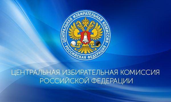 Информационные ресурсы и технологии ЦИК РФ и Московской городской избирательной комиссии, применяемые в ходе избирательной кампании