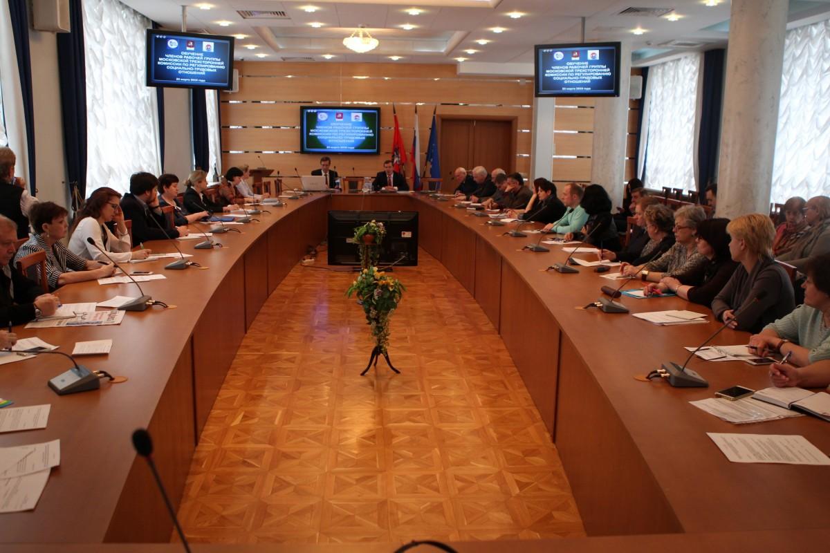 Рабочая группа Московской трехсторонней комиссии приступила к обучению