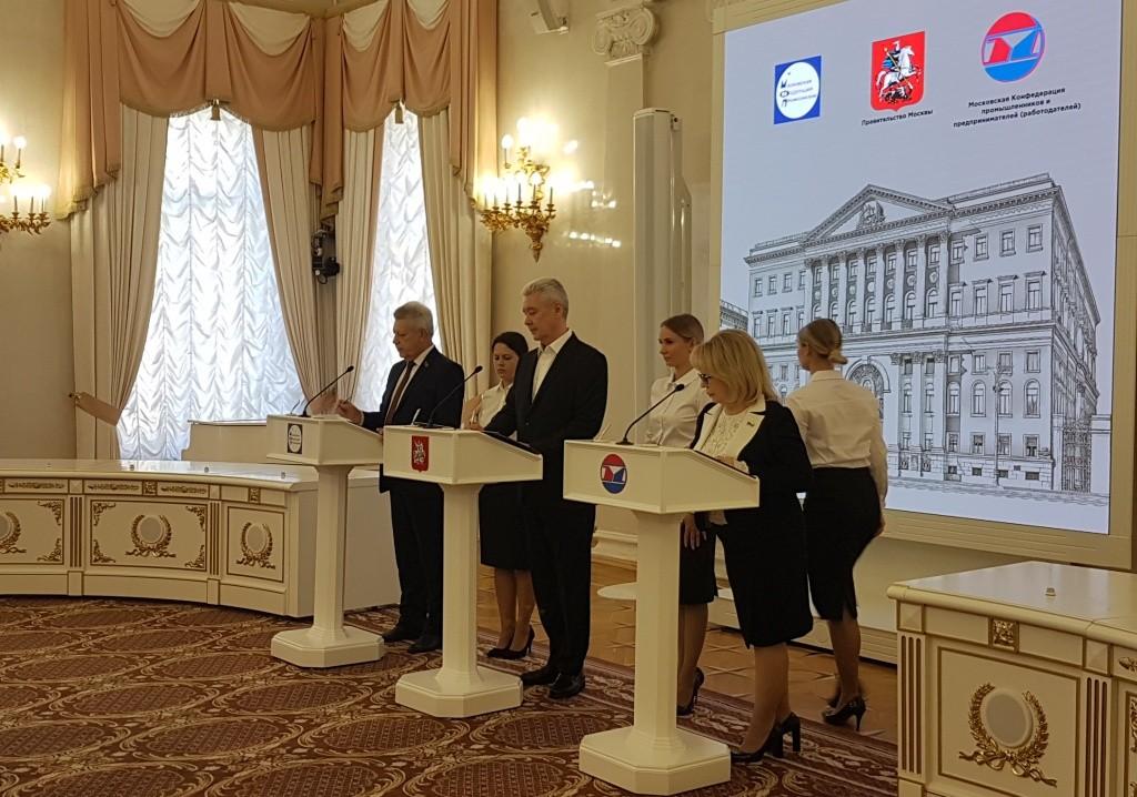 Состоялось подписание Московского трехстороннего соглашения на 2019-2021 годы