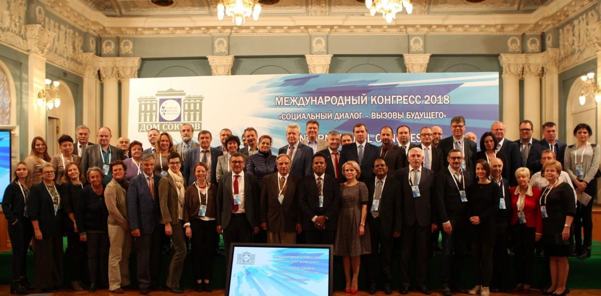 Международный Конгресс «Социальный диалог – вызовы будущего»