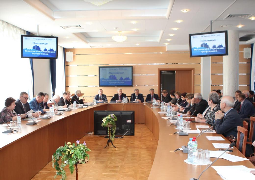 Президиум и Совет МФП