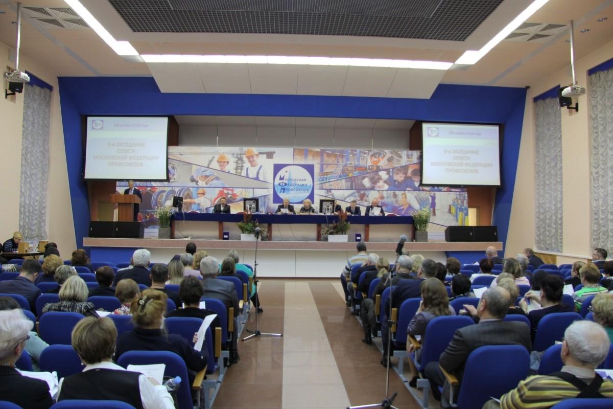 Совет и Президиум МФП