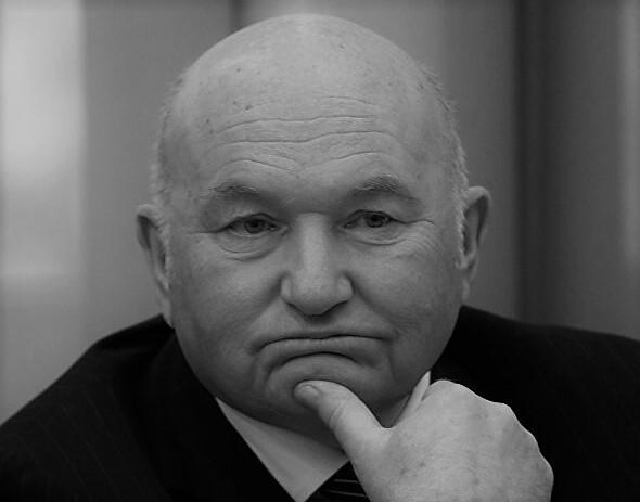Ушел из жизни Юрий Михайлович Лужков