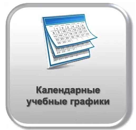 Формирование календарных учебных графиков