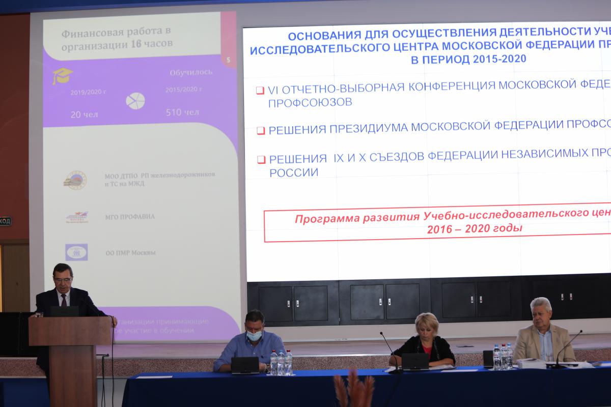 УИЦ МФП подводит итоги своей деятельности в 2016-2020 гг.