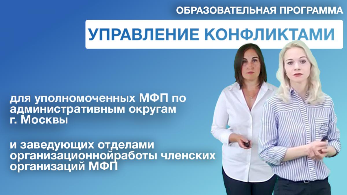 """Завершилось обучение по программе """"Управление конфликтами"""" в рамках ШПА"""