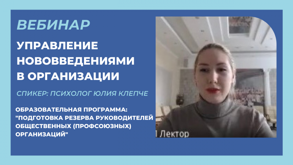 Подготовка резерва руководителей ТЕРПРОФЖЕЛ МОСЖЕЛТРАНС