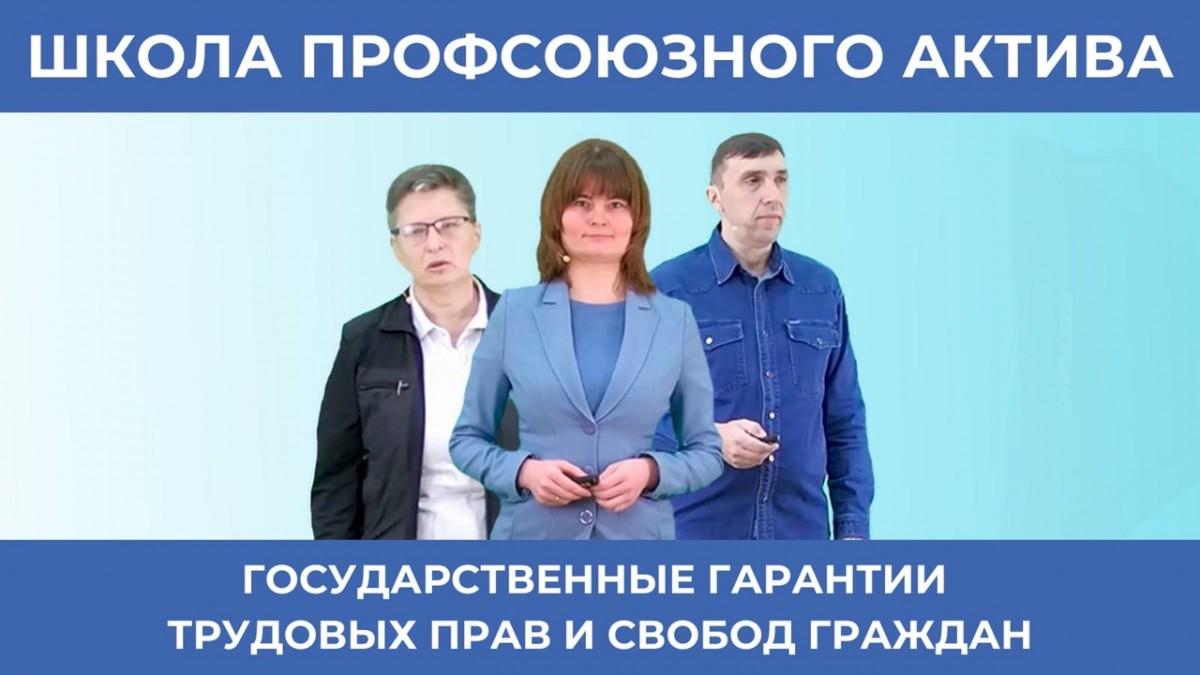 В ШПА изучают государственные гарантии трудовых прав и свобод граждан