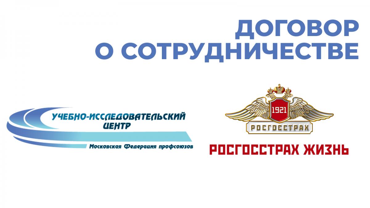 """Пресс-релиз подписания договора о сотрудничестве с """"Росгосстрах Жизнь""""."""