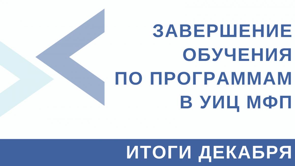 Программы декабря в УИЦ МФП
