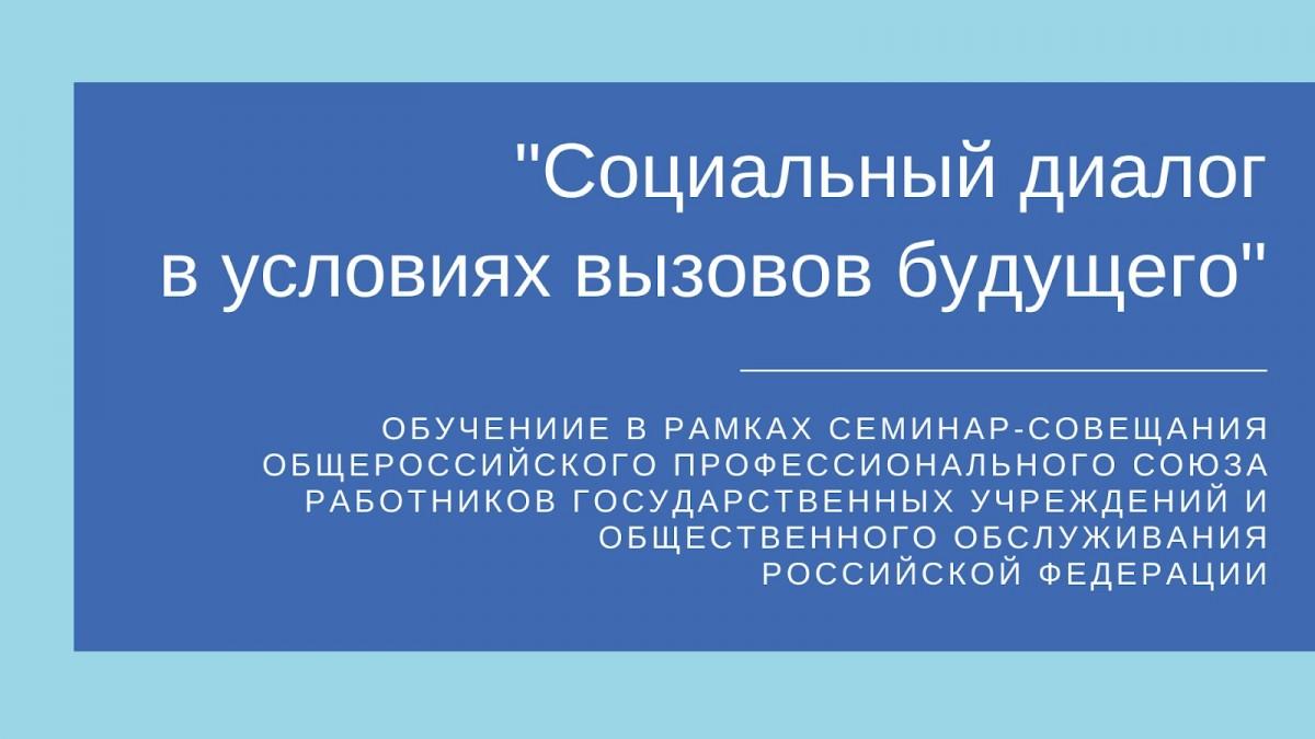 УИЦ МФП примет участие во Всероссийском семинар-совещании Профсоюза госучреждений