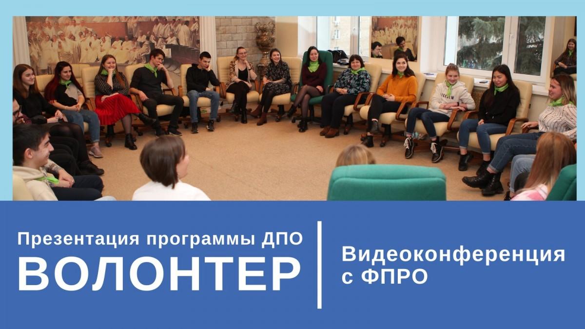 """УИЦ МФП проведет презентацию программы """"Волонтер"""" для ФПРО"""