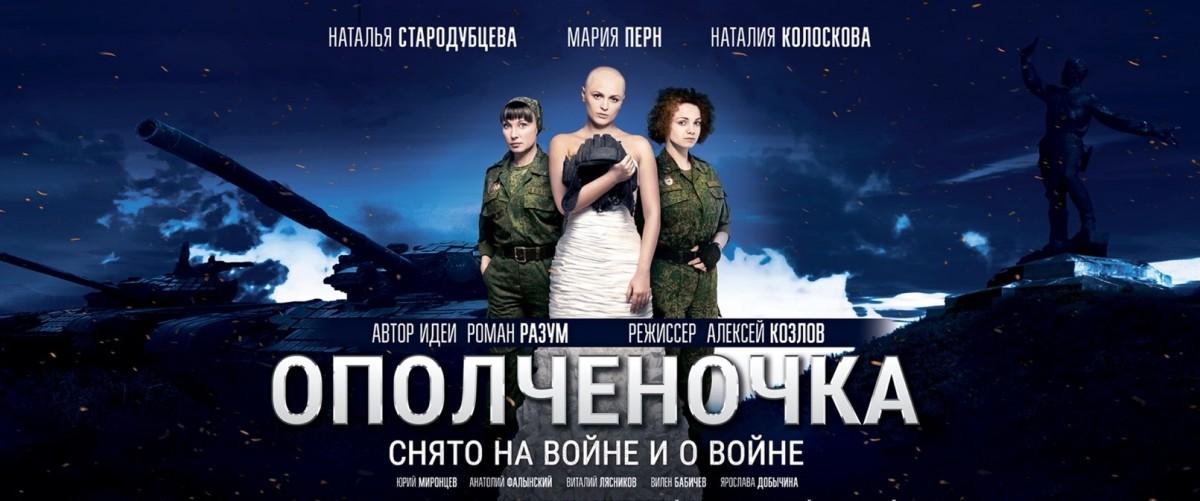 """17 июня в УИЦ МФП состоится премьерный показ фильма """"Ополченочка"""""""