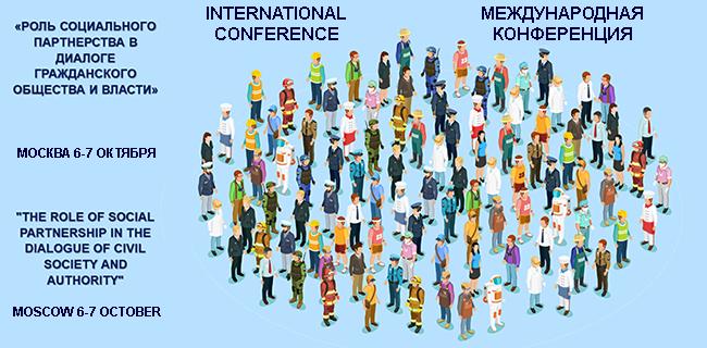 Пресс-релиз международной конференции
