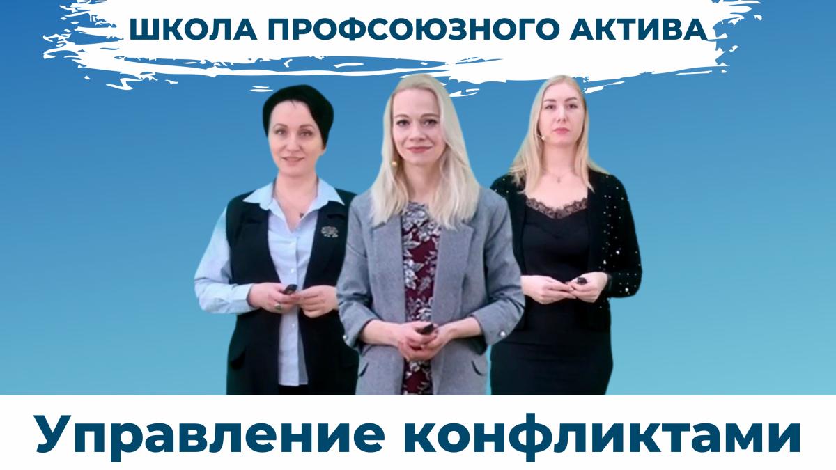 """АО """"Центральная ППК"""" учится управлению конфликтами в ШПА"""