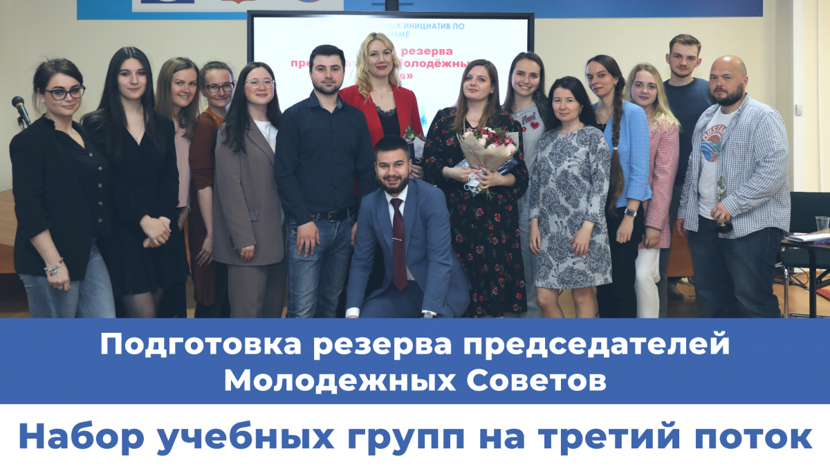Подготовка резерва председателей Молодежных Советов