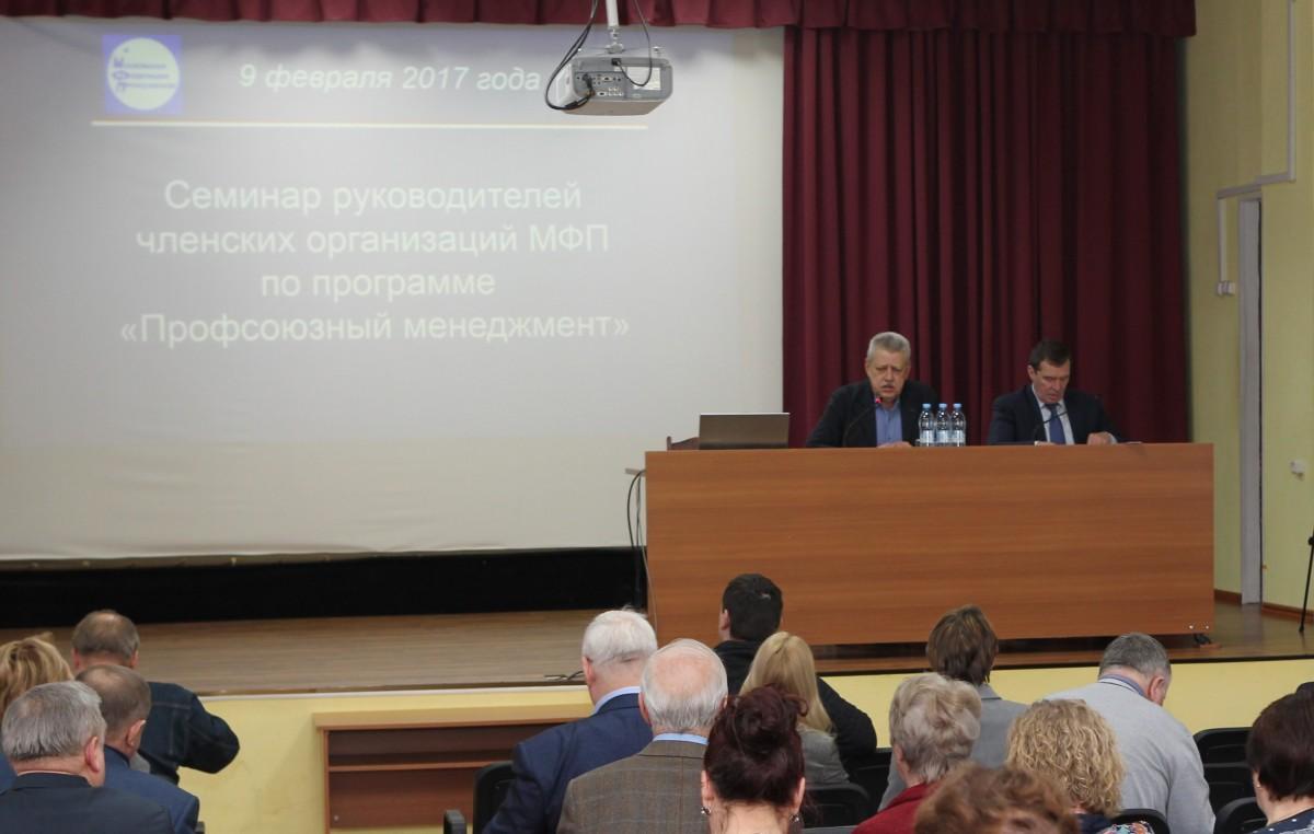 Семинар повышения квалификации  руководителей членских организаций МФП